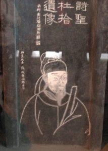 stele of the poet Dufu