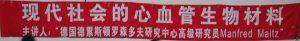 Banner Manfred Maitz